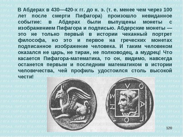 В Абдерах в 430—420-х гг. до н. э. (т. е. менее чем через 100 лет после смер...