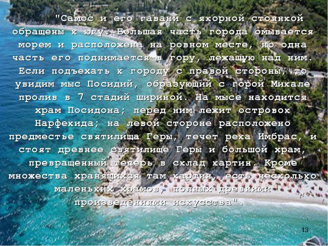 """""""Самос и его гавани с якорной стоянкой обращены к югу. Большая часть города..."""