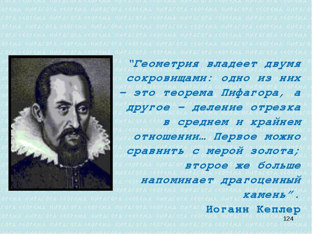 """""""Геометрия владеет двумя сокровищами: одно из них - это теорема Пифагора, а..."""
