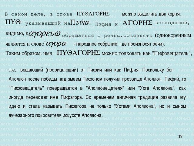 В самом деле, в слове можно выделить два корня: - указывающий на - Пифия и -...