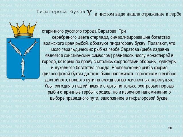 старинного русского города Саратова. Три серебряного цвета стерляди, символиз...