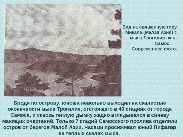 Вид на священную гору Микале (Малая Азия) с мыса Трогилия на о. Самос. Соврем...