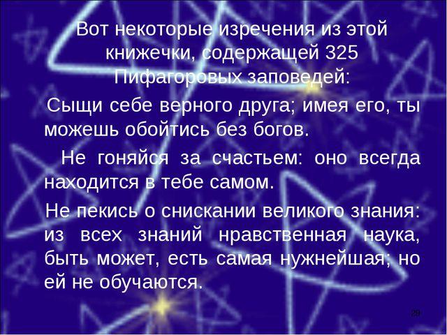 Вот некоторые изречения из этой книжечки, содержащей 325 Пифагоровых заповед...