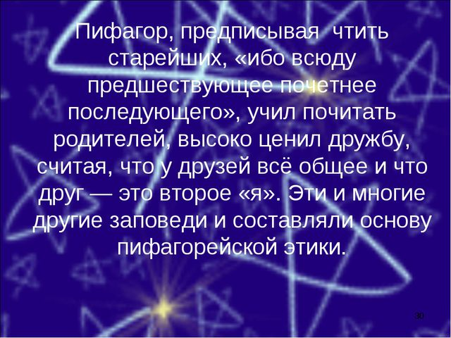 Пифагор, предписывая чтить старейших, «ибо всюду предшествующее почетнее пос...