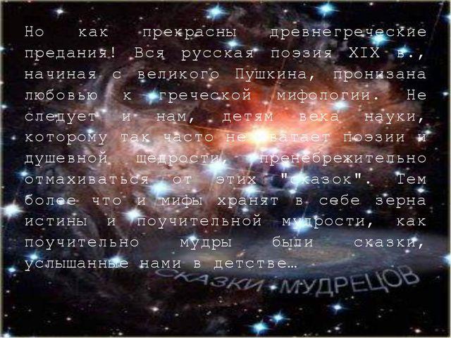 Но как прекрасны древнегреческие предания! Вся русская поэзия XIX в., начиная...