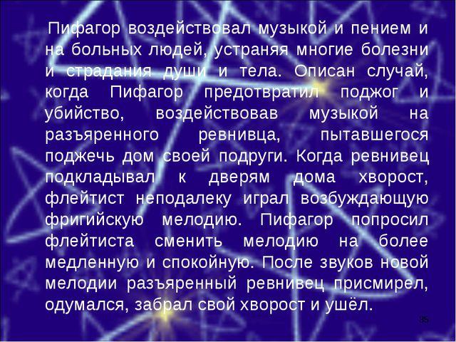 Пифагор воздействовал музыкой и пением и на больных людей, устраняя многие б...