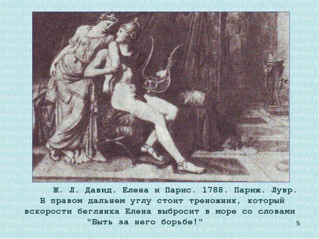Ж. Л. Давид. Елена и Парис. 1788. Париж. Лувр. В правом дальнем углу стоит т...