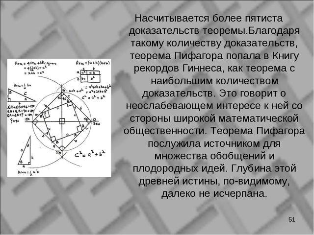 Насчитывается более пятиста доказательств теоремы.Благодаря такому количеству...