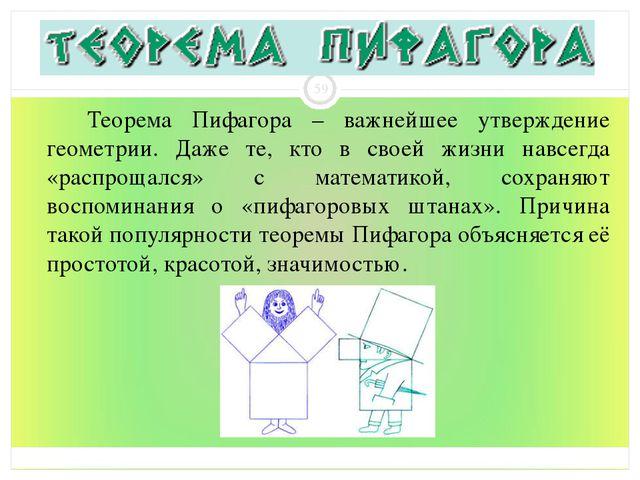 Теорема Пифагора – важнейшее утверждение геометрии. Даже те, кто в своей жиз...