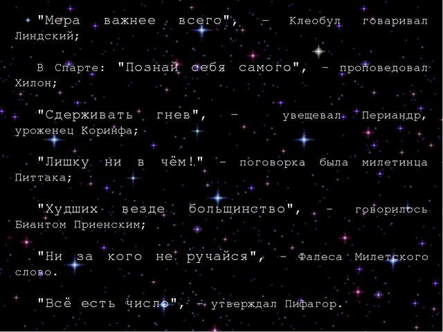 """""""Мера важнее всего"""", - Клеобул говаривал Линдский; В Спарте: """"Познай себя сам..."""