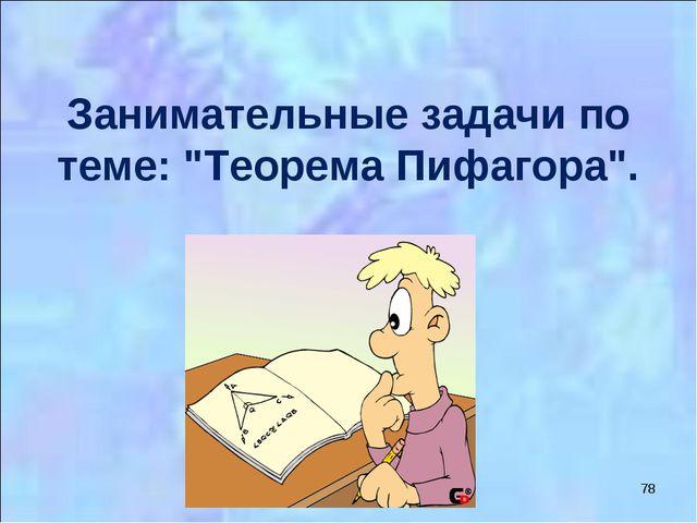 """Занимательные задачи по теме: """"Теорема Пифагора"""". *"""