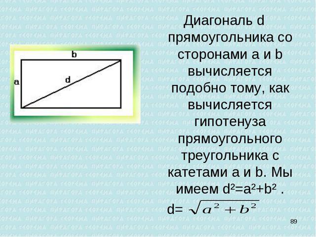 Диагональ d прямоугольника со сторонами а и b вычисляется подобно тому, как в...