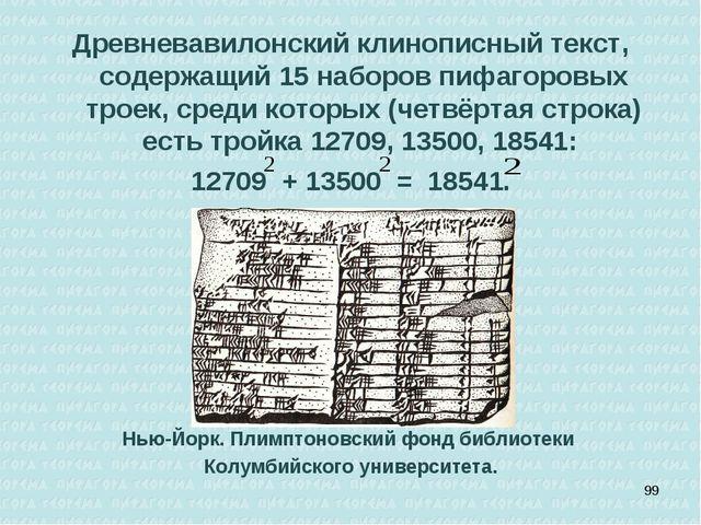 Древневавилонский клинописный текст, содержащий 15 наборов пифагоровых троек,...