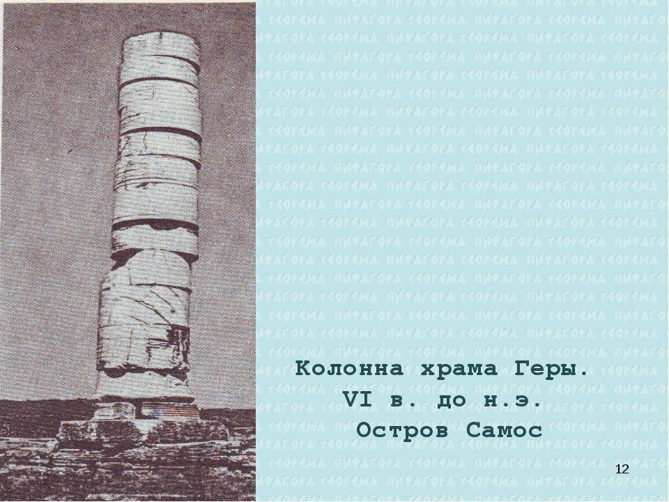 Колонна храма Геры. VI в. до н.э. Остров Самос *