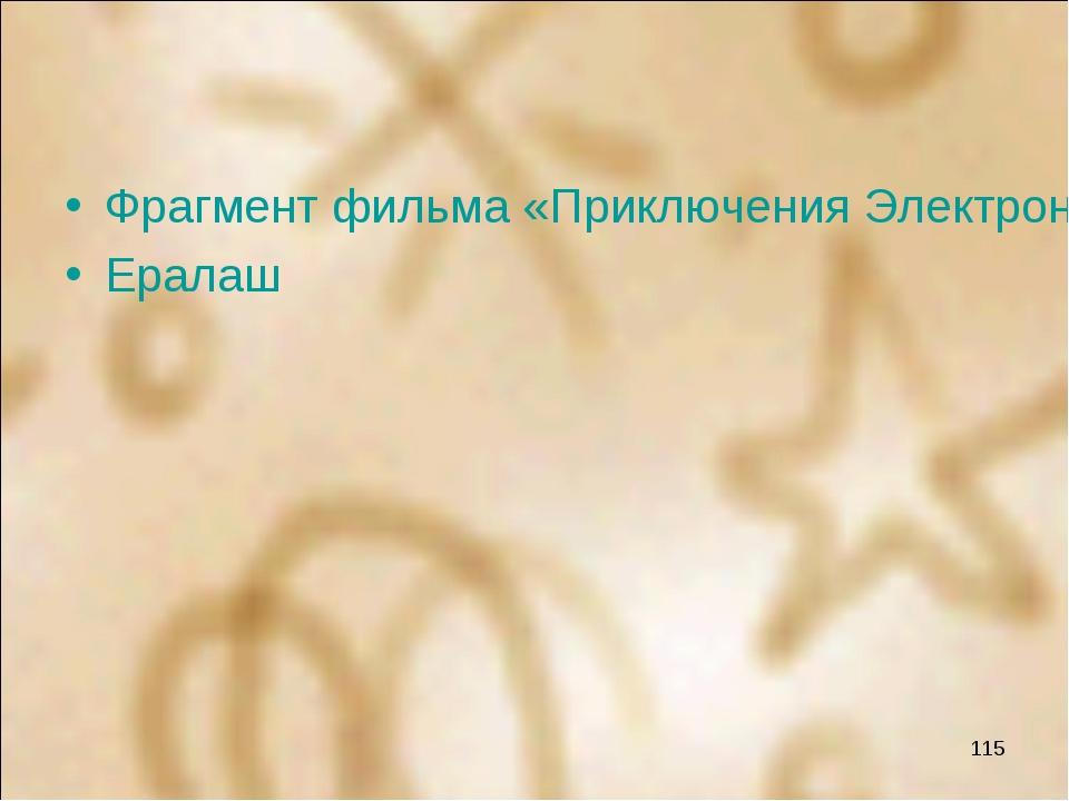 Фрагмент фильма «Приключения Электроника» Ералаш *