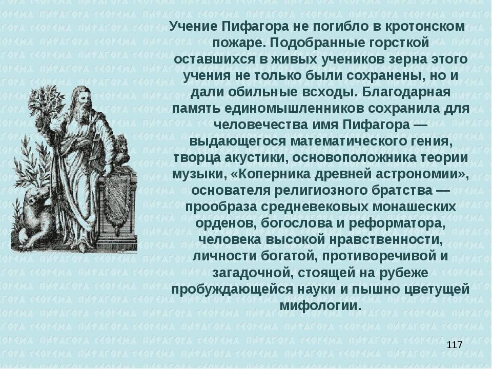 Учение Пифагора не погибло в кротонском пожаре. Подобранные горсткой оставши...