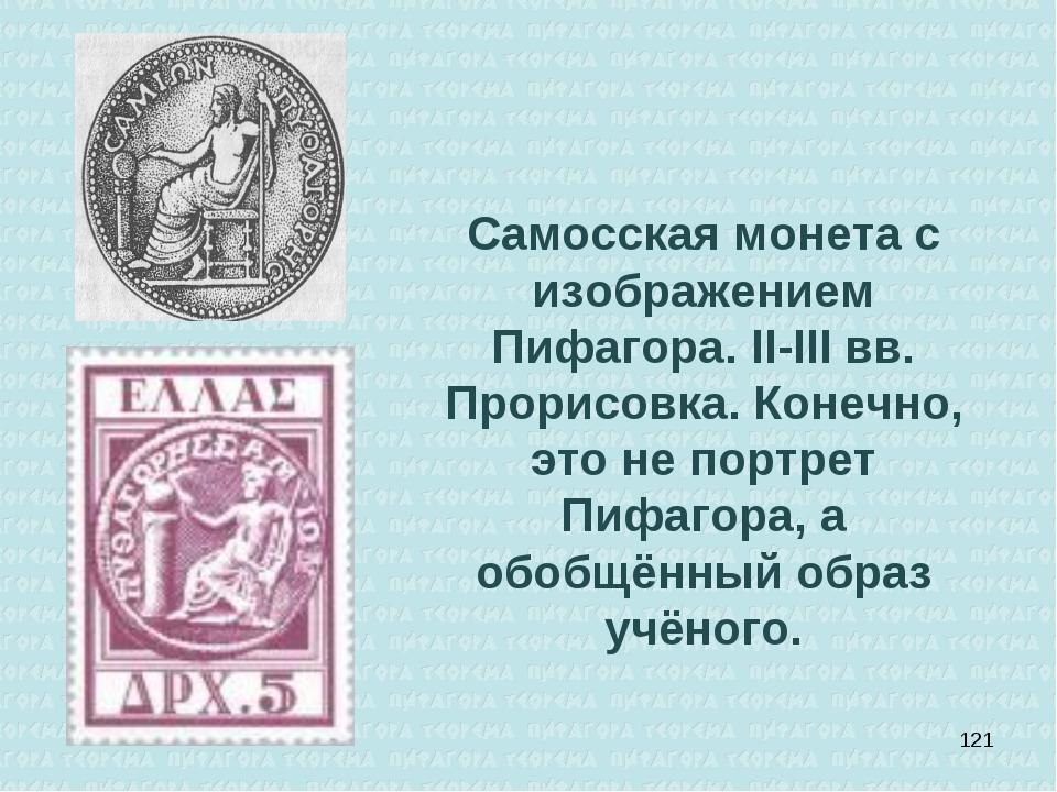 Самосская монета с изображением Пифагора. II-III вв. Прорисовка. Конечно, эт...