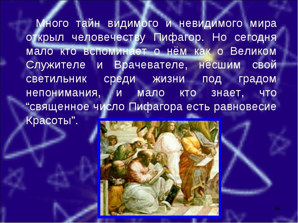 Много тайн видимого и невидимого мира открыл человечеству Пифагор. Но сегодн...