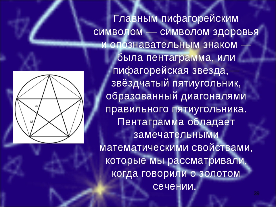 Главным пифагорейским символом — символом здоровья и опознавательным знаком...