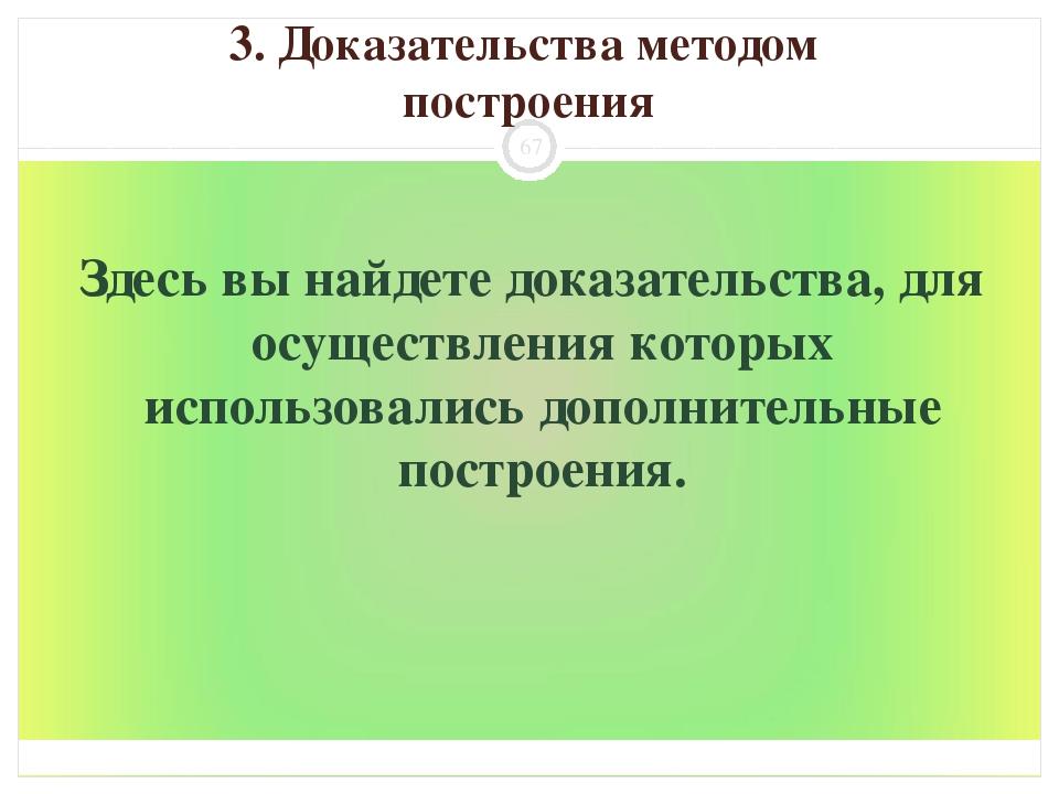 3. Доказательства методом построения Здесь вы найдете доказательства, для осу...