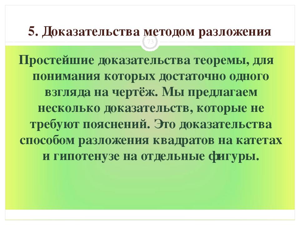 5. Доказательства методом разложения Простейшие доказательства теоремы, для п...