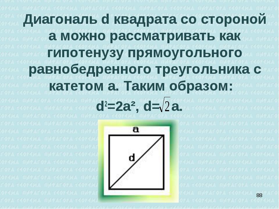 Диагональ d квадрата со стороной а можно рассматривать как гипотенузу прямоу...