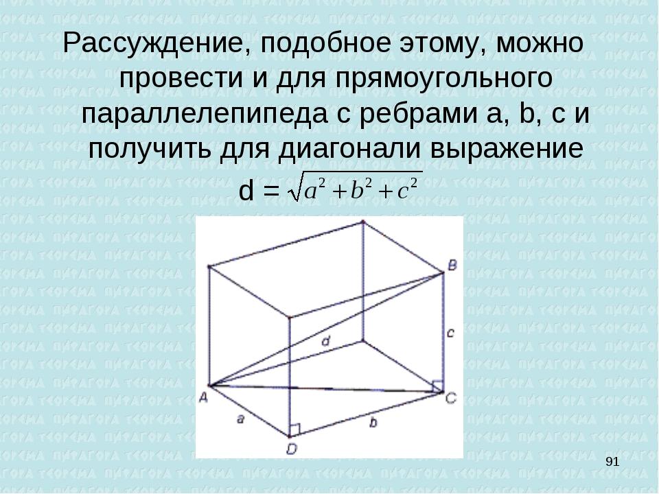 Рассуждение, подобное этому, можно провести и для прямоугольного параллелепип...
