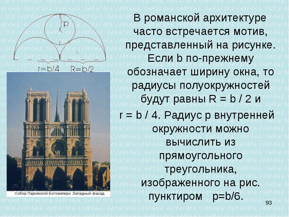 В романской архитектуре часто встречается мотив, представленный на рисунке....