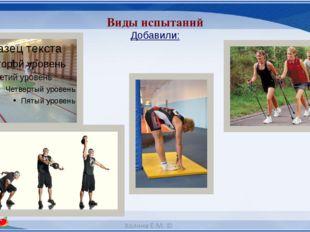 Виды испытаний Добавили: