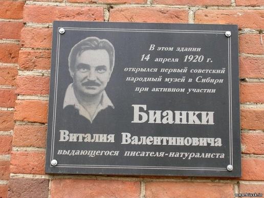 Доска мемориальная на здании по улице Советской, 8