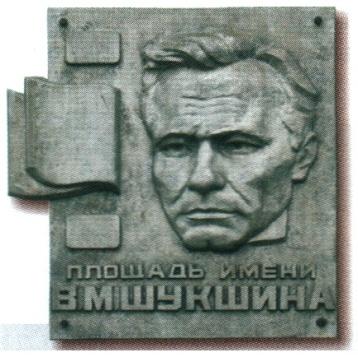 http://shukshinka.ru/photo/m_doska_vokzal.jpg