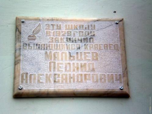 http://www2.bigpi.biysk.ru/museum/photo.php?photo_id=1148&full