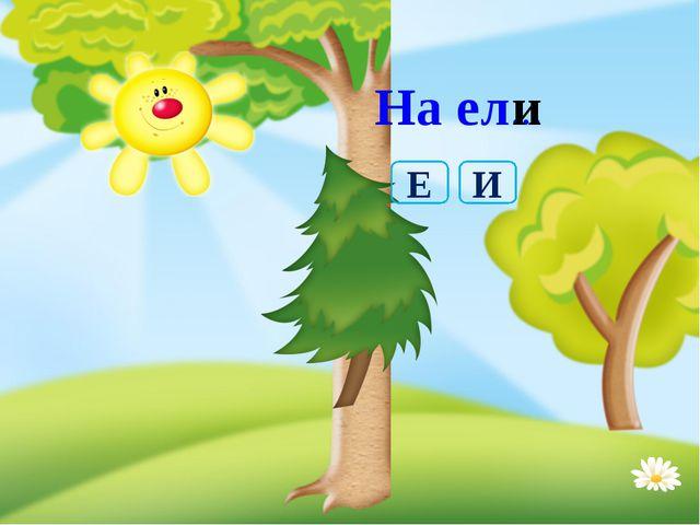 На ел… и И Е