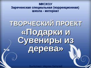 МКСКОУ Зареченская специальная (коррекционная) школа - интернат ТВОРЧЕСКИЙ ПР