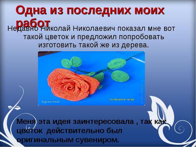 Одна из последних моих работ Недавно Николай Николаевич показал мне вот такой...