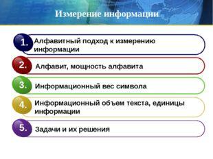 Измерение информации Информационный объем текста, единицы информации 4. Алфав