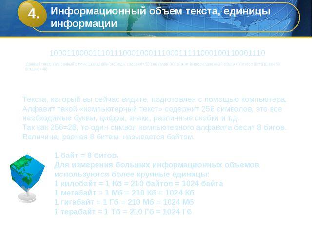 10001100001110111000100011100011111000100110001110 Данный текст, записанный с...