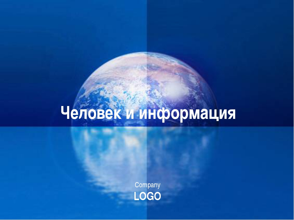 Человек и информация Company LOGO