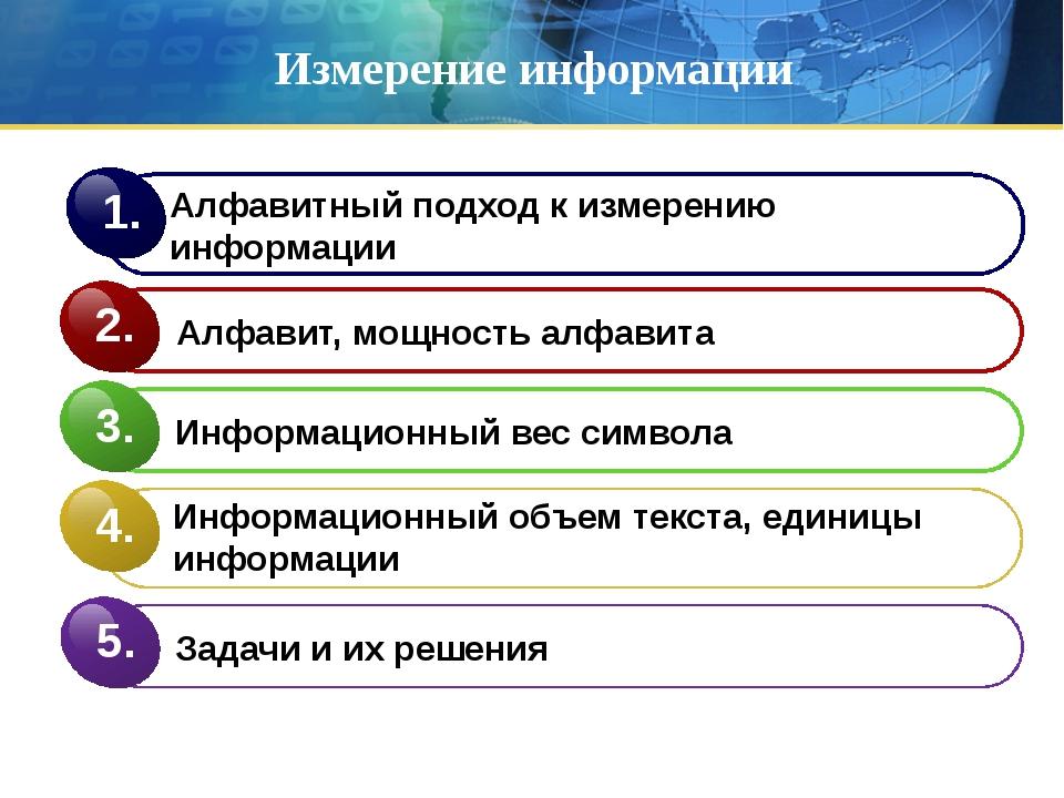Измерение информации Информационный объем текста, единицы информации 4. Алфав...