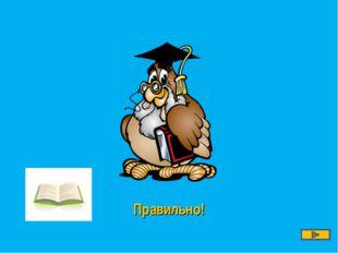 """Правильно! Выполнила: Зарицкая Е.В.,учитель начальных классов, МОУ """"СОШ №10 и"""