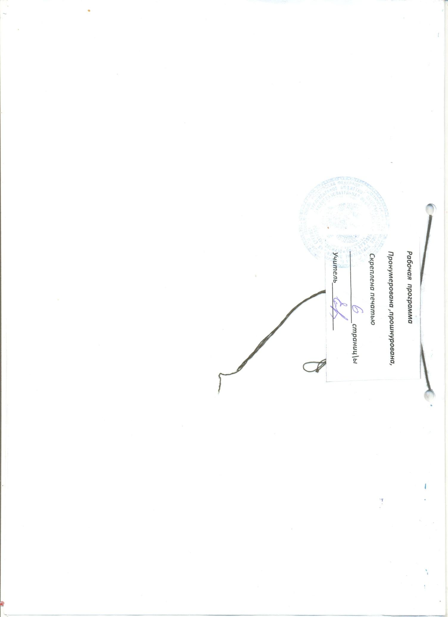E:\ИСКЛЮЧЕНИЯ\ДОКУМЕНТЫ\планирование\2013-11-07 6 КЛАСС\6 КЛАСС 007.jpg