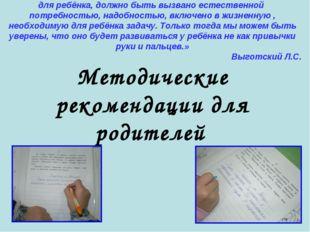 «Письмо должно быть осмысленно для ребёнка, должно быть вызвано естественной
