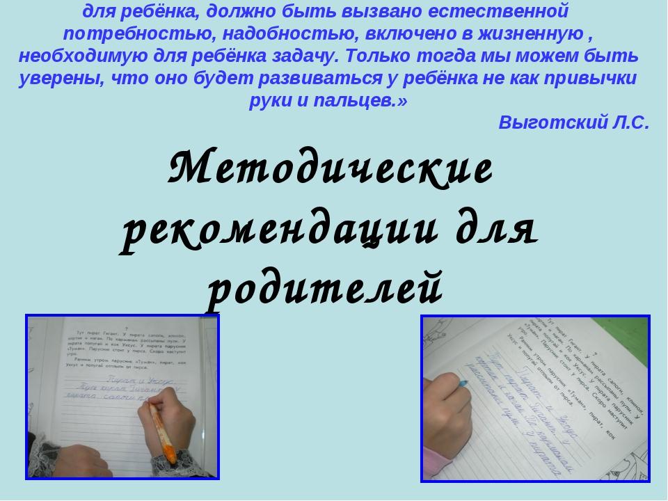 «Письмо должно быть осмысленно для ребёнка, должно быть вызвано естественной...