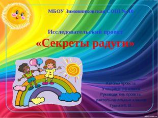 МБОУ Зимовниковская СОШ № 10 Исследовательский проект «Секреты радуги» Авторы