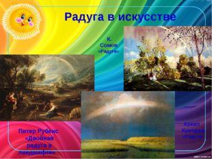 Радуга в искусстве Питер Рубенс «Двойная радуга в ландшафте» К. Сомов «Радуга