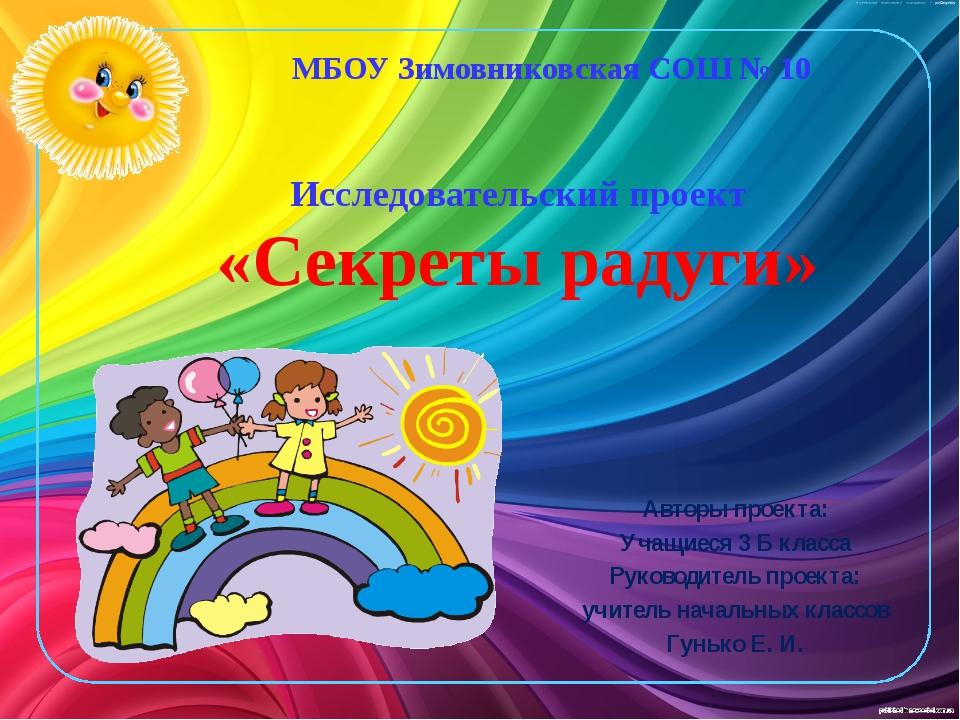МБОУ Зимовниковская СОШ № 10 Исследовательский проект «Секреты радуги» Авторы...
