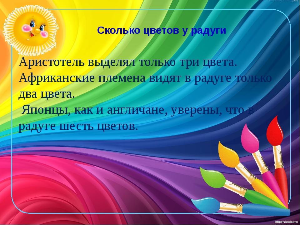 Сколько цветов у радуги Аристотель выделял только три цвета. Африканские плем...