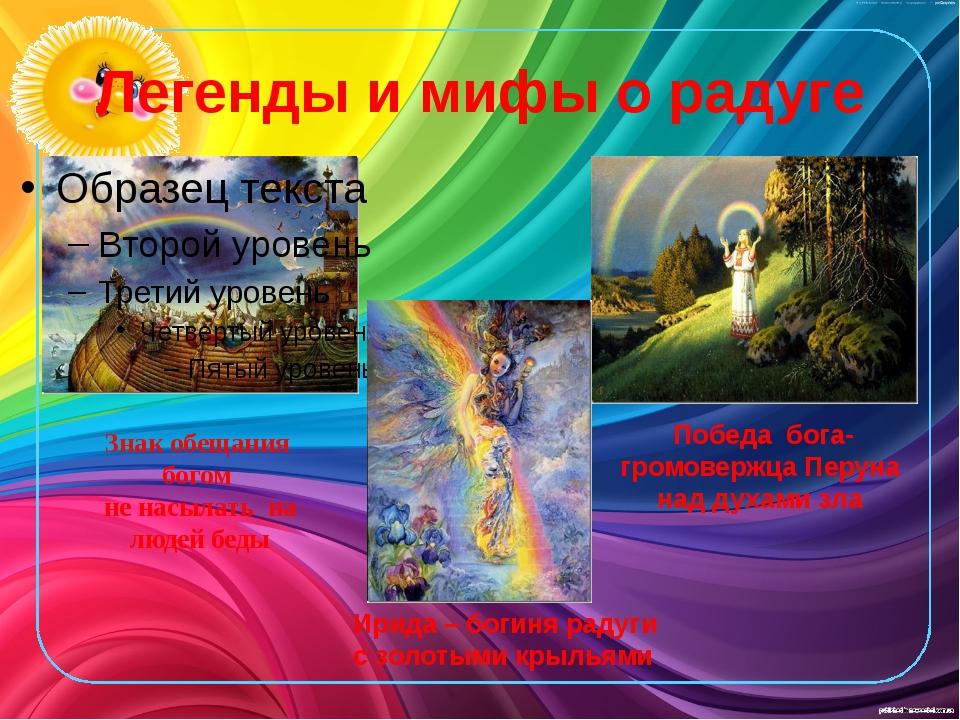 Легенды и мифы о радуге Знак обещания богом не насылать на людей беды Победа...
