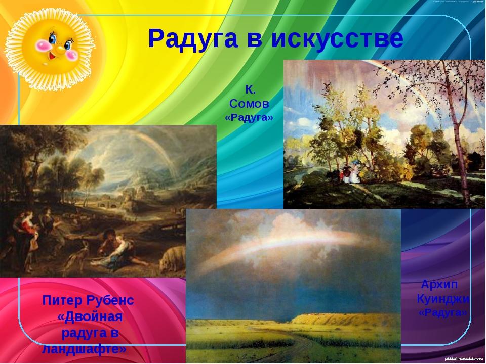 Радуга в искусстве Питер Рубенс «Двойная радуга в ландшафте» К. Сомов «Радуга...