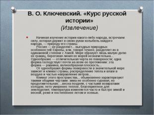 В.О.Ключевский. «Курс русской истории» (Извлечение) Начиная изучение